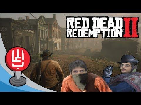 لا يا شيخ وش ذا القرف!! Red Dead Redemption 2