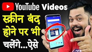 Youtube Videos background में देखिये 🔥 Android ⚡ No Root ⚡ No App
