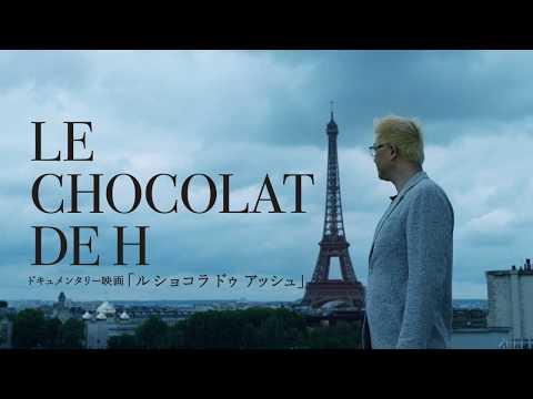 お知らせ | LE CHOCOLAT DE H