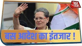 44 में से 37 कांग्रेस विधायक शिवसेना के समर्थन के पक्ष में, बस अब आलाकमान के आदेश का इंतजार #MaharshtraNews  #ShivsenaCM  #BreakingNews  आजतक के साथ देखिये देश-विदेश की सभी महत्वपूर्ण और बड़ी खबरें   Watch the latest Hindi news Live on the World's Most Subscribed  News Channel on YouTube.   #AajTakLive #Aajtak #HindiNews ------------------------------------------------------------------------------------------------------------- AajTak Live TV   Aaj Tak   Hindi News   Aaj Tak News Today   आज तक लाइव   Aaj Tak News Channel:   आज तक भारत का सर्वश्रेष्ठ हिंदी न्यूज चैनल है । आज तक न्यूज चैनल राजनीति, मनोरंजन, बॉलीवुड, व्यापार और खेल में नवीनतम समाचारों को शामिल करता है। आज तक न्यूज चैनल की लाइव खबरें एवं ब्रेकिंग न्यूज के लिए बने रहें ।   Aaj Tak is India's best Hindi News Channel. Aaj Tak news channel covers the latest news in politics, entertainment, Bollywood, business and sports. Stay tuned for all the breaking news in Hindi!   Download India's No. 1 Hindi News Mobile App: https://aajtak.app.link/QFAp3ZaHmQ  Subscribe To Our Channel: https://tinyurl.com/y3e8kduy   Official website: https://aajtak.intoday.in/   Like us on Facebook http://www.facebook.com/aajtak   Follow us on Twitter http://twitter.com/aajtak   Subscribe to our other network channels: The Lallantop https://www.youtube.com/c/thelallantop   India Today: http://www.youtube.com/channel/UCYPvA...   SoSorry: https://www.youtube.com/user/sosorryp...   Tez: http://www.youtube.com/user/teztvnews   Dilli Aajtak: http://www.youtube.com/user/DilliAajtak