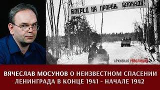 Вячеслав Мосунов о неизвестном спасении Ленинграда в конце 1941 - начале 1942 года