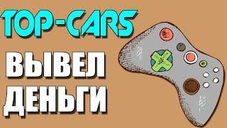 TOP-CARS - Экономическая игра с выводом реальных денег !