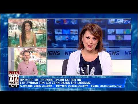 Τα διεθνή γεγονότα στην «Άλλη Διάσταση»   28/06/2019   ΕΡΤ