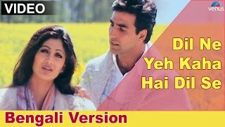Dil Ne Yeh Kaha Hain Dil Se Full Video Song | Bengali Version | Feat : Akshay Kumar, Shilpa Shetty |