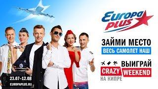 Crazy Weekend на Европе Плюс!