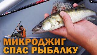 Ловля на микроджиг, когда рыба не клюёт