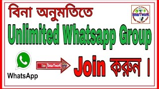 bangladesh whatsapp group join link - मुफ्त