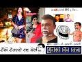OK ද ටීනා ?   Bukiye Rasa Katha   Ranjan & Piumi Hansamali Calls   FB Memes  2020 - 01 - 09 [ ii ]