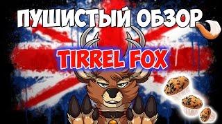 ПУШИСТЫЙ ОБЗОР #2 - TIRREL FOX | [FURRY REVIEW]