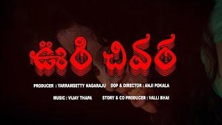 Aa Oori Chivara A Telugu Horror Short Film || Yerramsetty Creations || Red Chillies