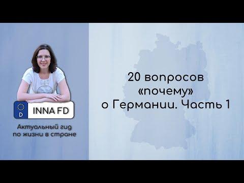 """20 вопросов """"ПОЧЕМУ"""" о Германии. Ч 1"""