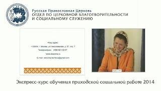 Помощь взрослым и детям с инвалидностью и их семьям (Вероника Леонтьева)
