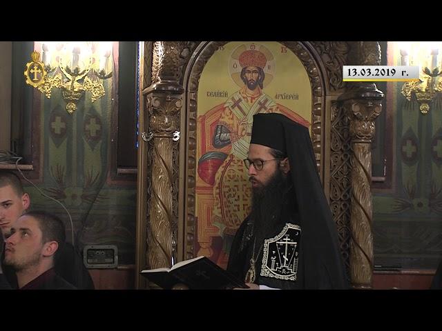 13.03.2019 г. - Велико повечерие с канона на св. Андрей Критски - 3 част