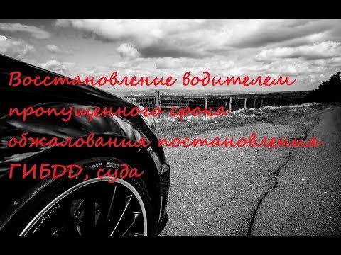 Восстановление пропущенного срока обжалования постановления ГИБДД, суда