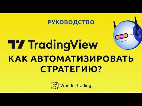 , title : 'Как автоматизировать Трейдингвью (TradingView) стратегию