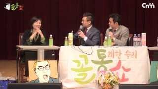 꼴통쇼 50회 - 김미경 원장 편 1부 (나는 모든 것에 감사하다)
