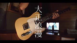 大正浪漫(Taisho Roman) / YOASOBI   Guitar cover