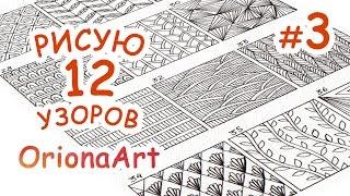 12 Узоров 3. Графика Дудлинг Зентангл.OrionaArt - Рисуем вместе!