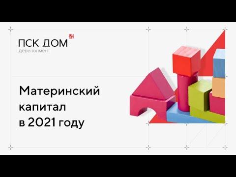 Материнский капитал в 2021 году
