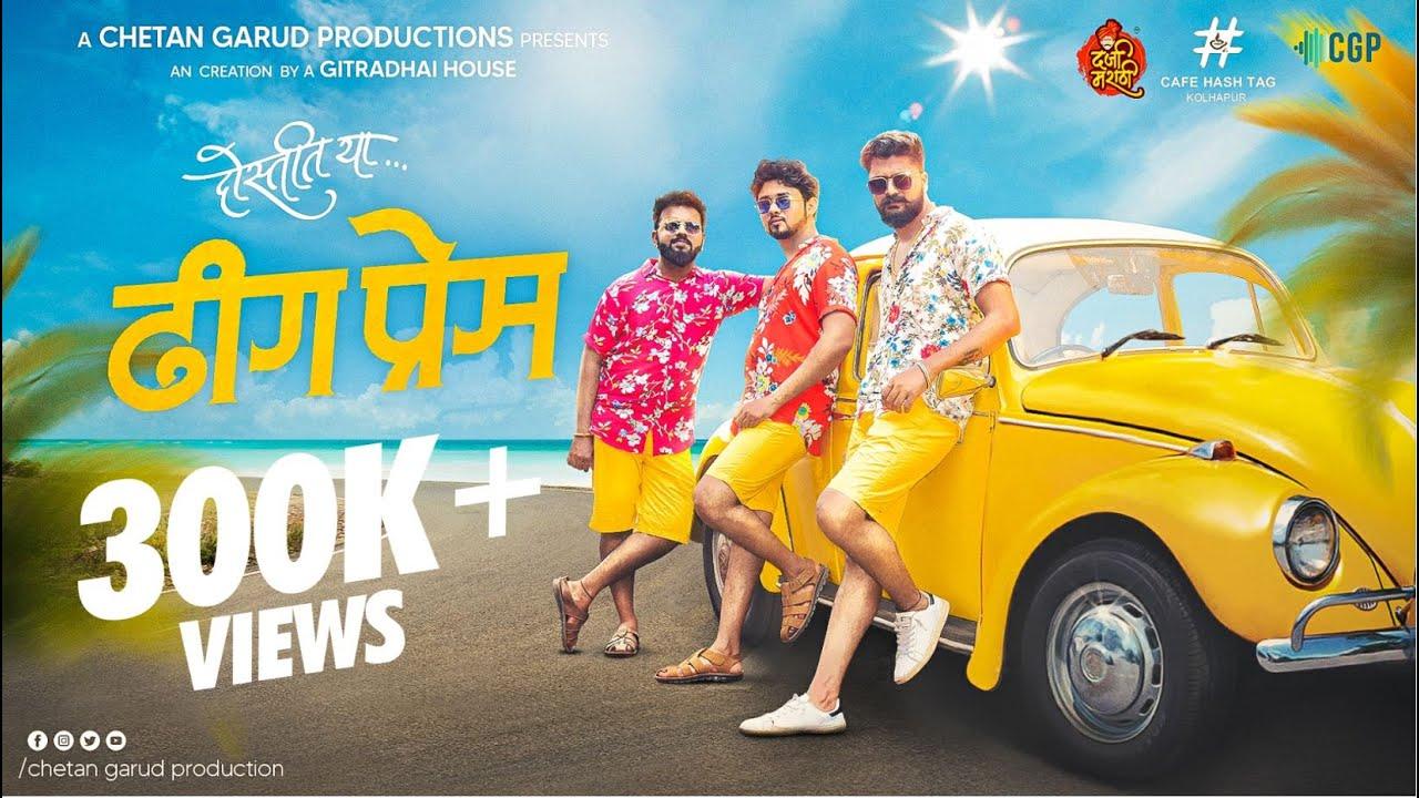 Dhig Prem ढीग प्रेम lyrics | New Marathi Songs 2021 | RJ Sumit, Mayuresh Shinde