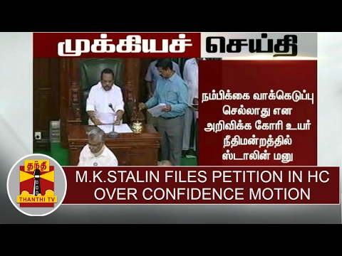 BREAKING NEWS : M.K.Stalin files petition in HC over Confidence Motion | Thanthi TV