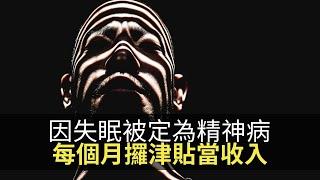 思浩話你知中國某鄉村村長因失眠被定為精神病,每個月攞津貼當收入!【大家真風騷】