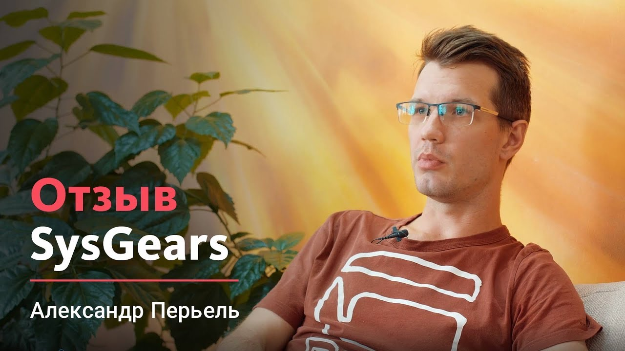 Видеоотзыв: sysgears.com — Александр Перьель
