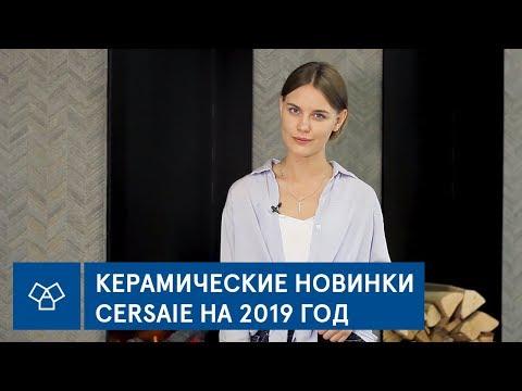 Новинки Cersaie: керамические тренды на 2019 год