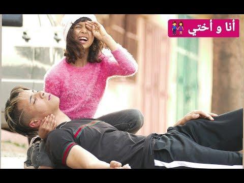 أنا و اخـتي فيلم قصير...(ولاد الحاجة)