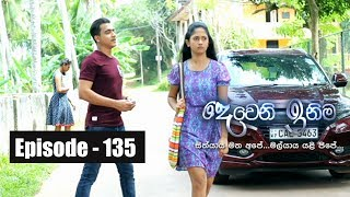Deweni Inima Episode 135 11th August 2017 – TV Derana