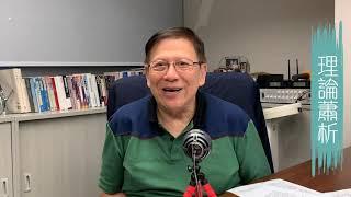 (中文字幕) 70年來我所經驗過的災難 今次的香港是否能渡過難關?〈蕭若元:理論蕭析〉2019-08-03