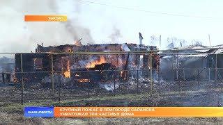 Крупный пожар в пригороде Саранска уничтожил три частных дома