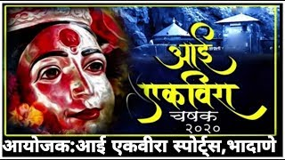 Aai Ekveera Chashak 2020 - BHADANE #S.K.ENTERTAINMENT# DAY 2