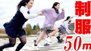 【制服ダラケ】パンチラ寸前、強風の中行う女子50m走
