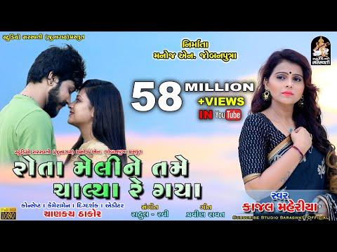 Download Rota Meli Ne Tame Chalya Re Gaya | KAJAL MAHERIYA | રોતા મેલીને તમે ચાલ્યા રે ગયા HD Mp4 3GP Video and MP3