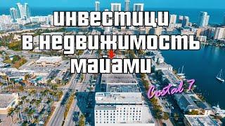 Квартира в Майами $149.000