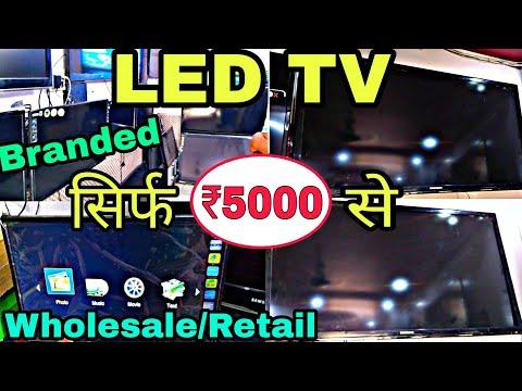 Wholesale/Retail LED TV, LCD TV, Smart TV सोच से भी सस्ती Market in Delhi