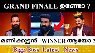 Bigg Boss Malayalam Season 3 Winner|Bigg Boss Season 3 Finale Latest|Bigg Boss Season3 Grand Finale