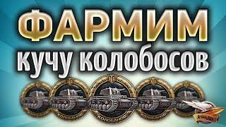 Фармим КУЧУ Колобосов - 100 % побед - Возможно ли это?