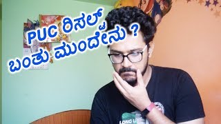 whats After PUC Exam Results |Kannada video