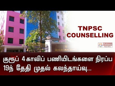 TNPSC Group 4 counselling