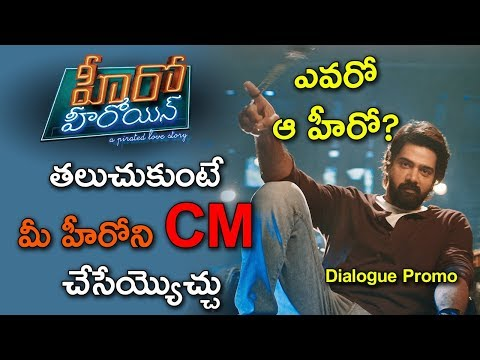 Hero Heroine Dialogue Promo On Power of Fans