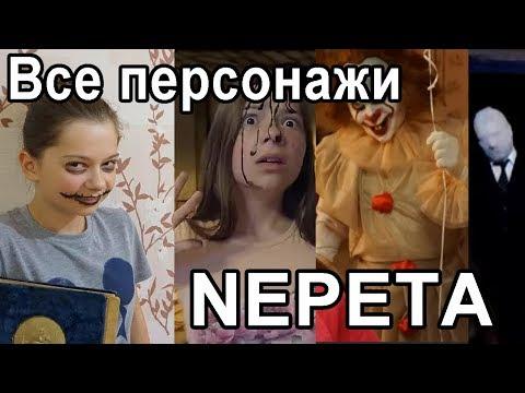 ВСЕ ГЕРОИ NEPETA 1ЧАСТЬ