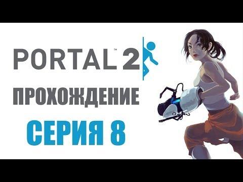 Portal 2 - Прохождение игры на русском - Глава 8: Чесотка