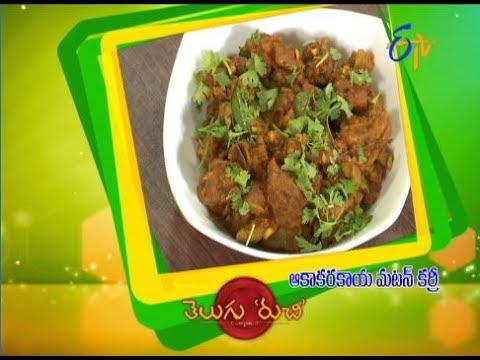 Aakakarakaya Mutton Curry | Telugu Ruchi | 16th July 2017 | ETV  Telugu