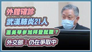 病毒變種全球疫情升溫 吳釗燮報告並備詢