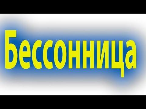 Бессонница .Нарушение сна #малиновский