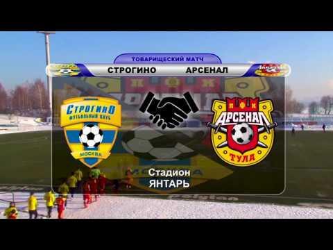 ФК Строгино - ФК Арсенал (Тула) - 2:2 | Обзор
