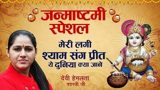 Meri Lagi Shyam Sang Preet Ye Duniya Kya Jaane