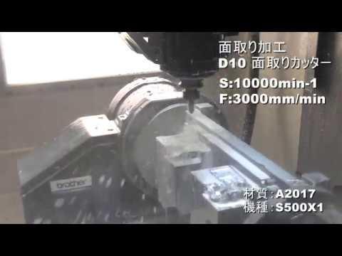 S500X1+T-200 アルミニウム 加工事例